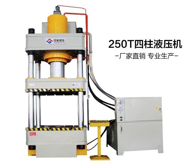 250T三liang四柱液压机